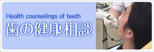 歯の健康相談