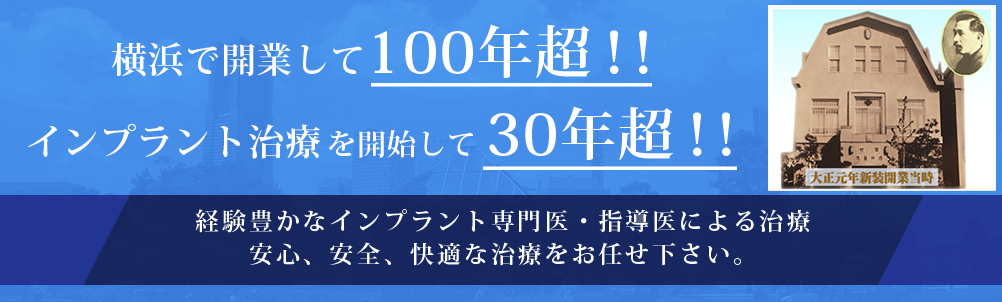 横浜で開業して100年超!! インプラント治療を開始して30年超!!